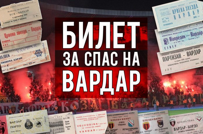 Save Vardar Football Club