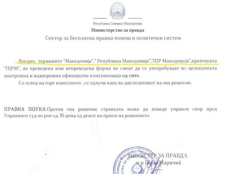 Government bans Macedonia