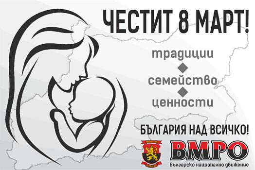 Karakachanov's March 8 card