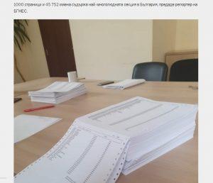 Macedonians passports bulgaria