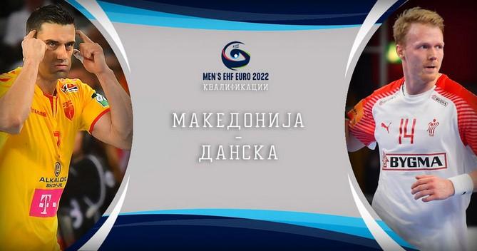 Macedonia Denmark handball