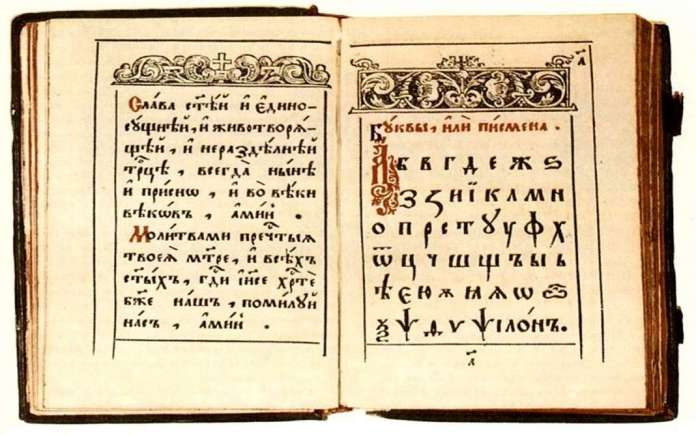 Macedonian Old Slavonic book